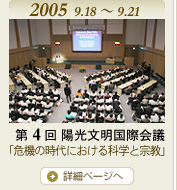 4th Yoko Civilization International Conference - Science and Religion in the Age of Crisis